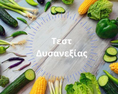τεστ δυσανεξιας τροφων