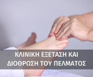 enallaktikes therapies physicaltherapies (6)